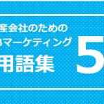 不動産会社のためのWEBマーケティング用語集50選