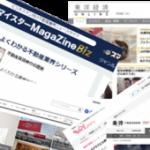 読んでおきたい不動産系ニュースサイト【6選】