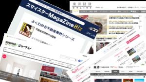 不動産系ニュースサイト