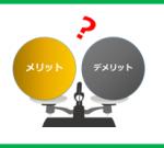 【必読】不動産査定サイト 導入メリット・デメリット