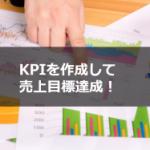 【売上アップ】「KPI」を作成し戦略的に目標達成