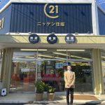 【不動産一括査定サイト】企業インタビュー/センチュリー21 ニッケン住販様